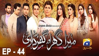 Mera Ghar Aur Ghardari - Episode 44 | HAR PAL GEO