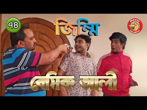 New Natok 2019 | Basic Ali-74: Jimmi | New Natok Bangla | জিম্মি