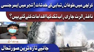 Karachi Storm latest Update | طوفان سے بچنے کیلئےاب تک کیا اقدامات کئے گئے ہیں؟ | Nuqta e Nazar