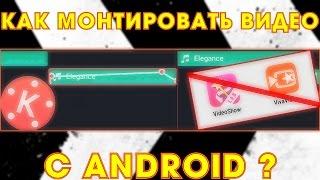 Как монтировать видео с андроид?