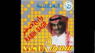 رابح صقر - السمر طاب ( النسخة الأصلية) | 1992 تحميل MP3