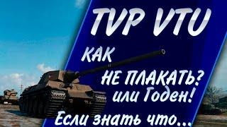 TVP VTU | Как не плакать??? или Годен!! если знать что...