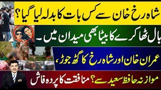 mubashir luqman   New development in Aryan Khan arrest