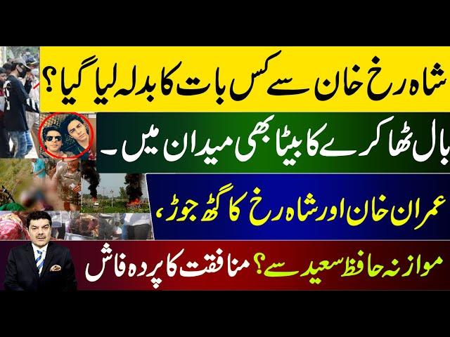 mubashir luqman.. New development in Aryan Khan arrest..