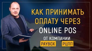 Как принимать оплату через Online POS (от компании PayBox + РЦПП)