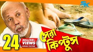 Sera Kiptus | সেরা কিপ্টুস | Atm Samsuzzaman | Mim | Bangla Comedy Natok 2018