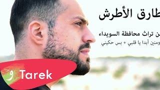 Tarek Al-Attrash / W Mnein Abda Ya Albi + Bas Hkini / طارق الأطرش - ومنين أبدا يا قلبي + بس حكيني