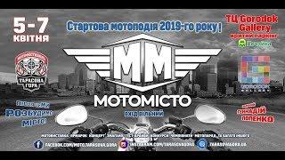 """МотоМісто 2019  Мотофестиваль """"Тарасова Гора"""" Киев"""