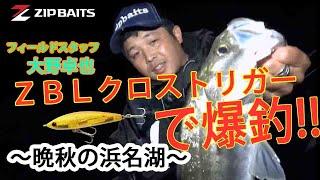 ZBLクロストリガーで爆釣!!~晩秋の浜名湖~