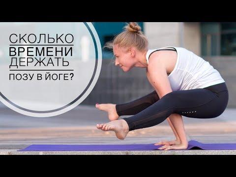Сколько времени держать позу в йоге?