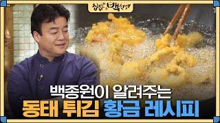 백선생의 신개념 ′동태 튀김′ 레시피 공개! 집밥 백선생 29화