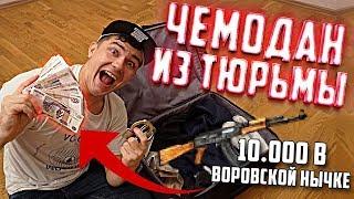 Купил На Аукционе Чемодан из ТЮРЬМЫ | Нашел 10.000 в НЫЧКЕ