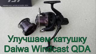 Катушки daiwa windcast br 5500 lda