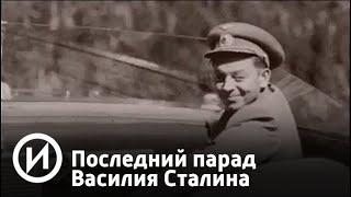 "Последний парад Василия Сталина | Телеканал ""История"""