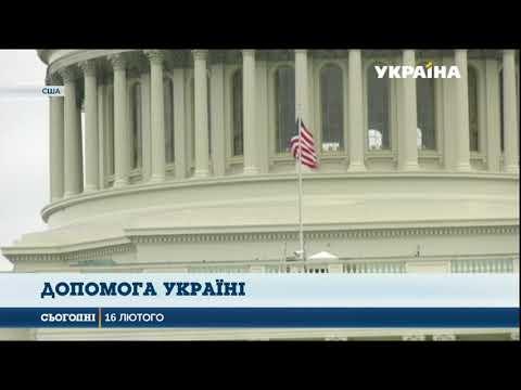 Фото Трамп підписав закон, згідно з яким допомога Україні цього року зросте майже на півмільярда доларів