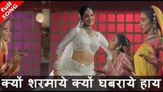 क्यों शरमाये क्यों घबराये हाय - HD वीडियो सोंग - इला अरुण, पूर्णिमा - अश्विनी भावे, मिथुन चक्रबोर्ती