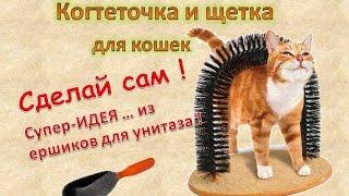 Смотреть онлайн Как сделать чесалку с когтеточкой для кошки