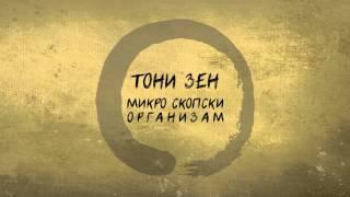 Toni Zen - Sloboda ft. Daniel Kajmakoski (OFFICIAL AUDIO)²º¹³