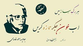Javed Ahmad Ghamidi Poetry - Utth Ke Ye Sisila-e-Sham-o