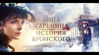 """Трейлер кинокартины """"Анна Каренина. История Вронского"""""""