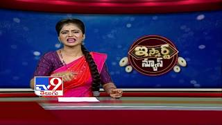 Kondapochamma to supply water to 5 districts || AP High Court serious on YCP : iSmart News - TV9