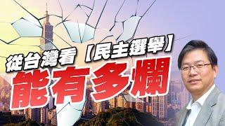 12-12-2019總編輯時間:從台灣看【民主選舉】能有多爛
