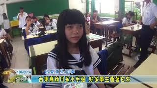 20170914 台東高商日系水手服 好多學生衝著它來