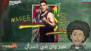 اغاني حصرية مهرجان وان تو | سادات العالمي واحمد نافع - track One 2 - SADAT EL3ALMY - A.NAF33 تحميل MP3