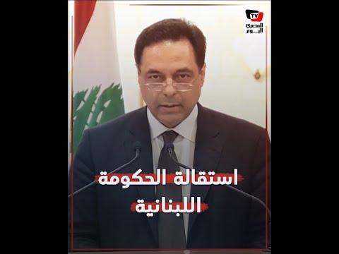 الحكومة اللبنانية تستقيل وسط حالة من الغضب الشعبي بعد انفجار بيروت
