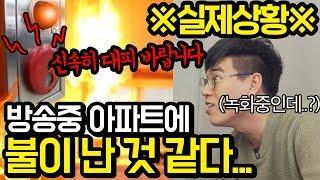 """""""진짜 불이야!!🔥도망가!"""" ※실제상황ㄷㄷ유튜버들끼리 촬영하는데 불나서 주민들 대피하고 난리난 썰"""