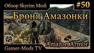 ֎ Броня Амазонки / Amazon Armor ֎ Обзор мода для Skyrim ֎ #50