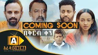"""የአራዳ ሙቪስ መጪ ፊልሞች- Arada Movies""""s new upcoming movies-2019"""
