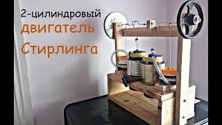 Двухцилиндровый двигатель Стирлинга /// своими руками