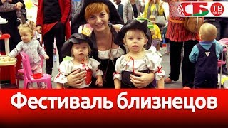 Более 200 семей собрались на фестивале близнецов в Минске