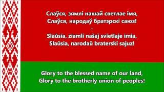 Anthem of Belarus (BY/EN lyrics) - Дзяржаўны гімн Рэспублікі Беларусь