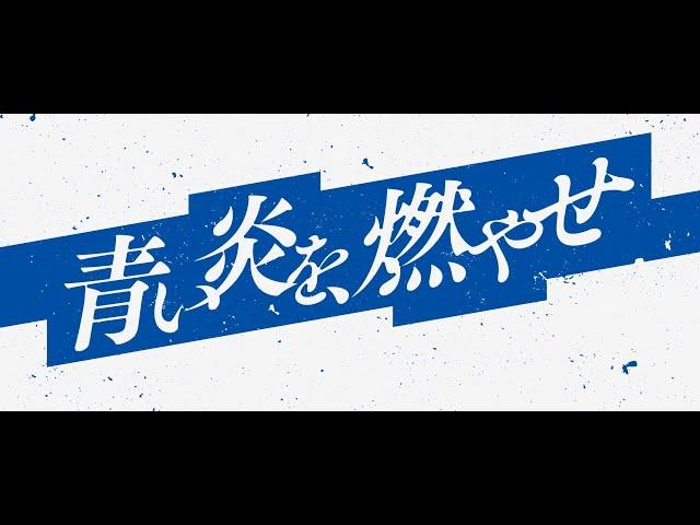 AOI Pro.新卒採用コンセプトムービー【青い炎を、燃やせ】