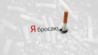 """Реалити-шоу """"Я БРОСАЮ!"""" Бросить курить - легко или сложно? Вроде трейлер"""