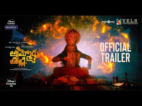 Ammoru Thalli Official Telugu Trailer
