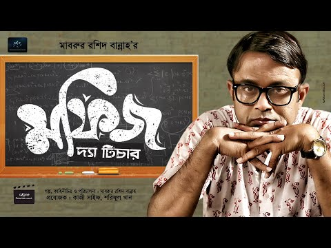 Mofij The Teacher | মফিজ দ্যা টিচার | Akhomo Hasan | Bannah | Siam | Bangla New Comedy Natok 2019 🔥