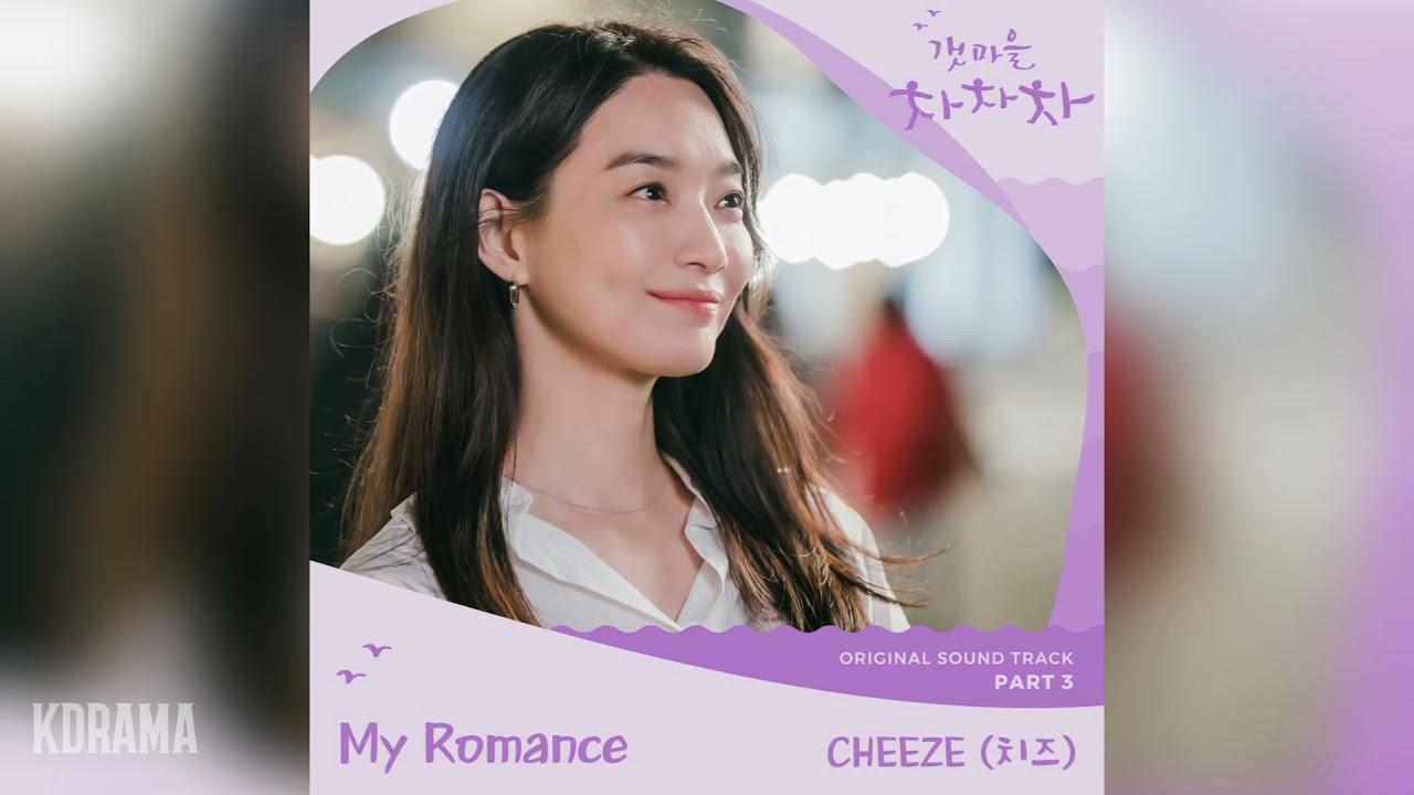 2:54 CHEEZE(치즈) - My Romance (갯마을 차차차 OST)