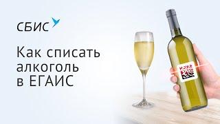 Списание алкоголя в ЕГАИС