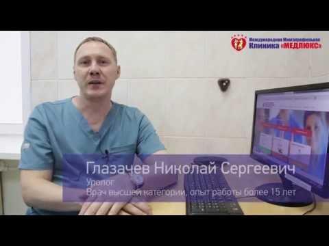 Консультация уролога в многопрофильной клинике Медлюкс в Измайлово