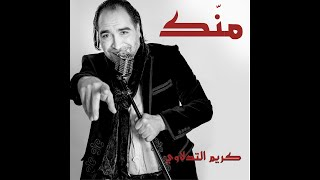 Karim Tadlaoui - Rfik   كريم التدلاوي - رفيق تحميل MP3