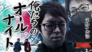 【クズの恩返し】第四十四話〜俺たちのオールナイト〜