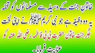 BENEFITS OF TASBIH-E-FATIMA ZAHRA (S.A.)
