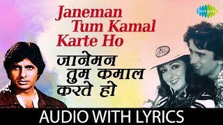 Janeman Tum Kamal Karte Ho with lyrics | जनमान तुम