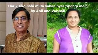 Har kisiko nahi milta yahan pyar zindagi mein by Anil and Vaishali