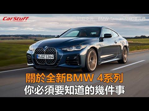 關於全新BMW 4系列 你必須要知道的幾件事
