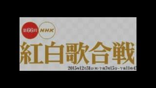 紅白歌合戦2015曲目発表トリ松田聖子・近藤真彦内定