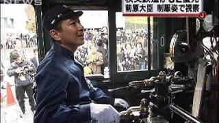 「鉄ちゃん」前原国交大臣が制服姿で秩父鉄道視察09/11/28